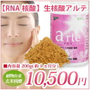 The unpolished rice nucleic acid which supports straight nucleic acid アルテ | RNA nucleic acid | youthfulness