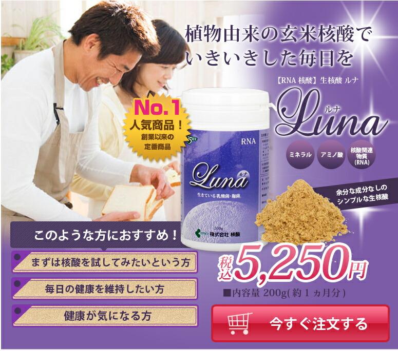 生核酸ルナ