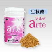 生核酸アルテ