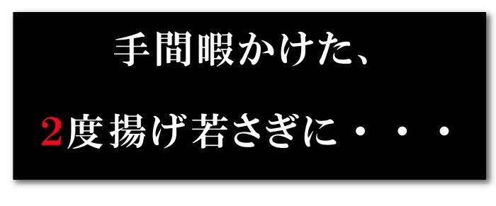 若さぎからあげ 佐藤食品謹製.jpg