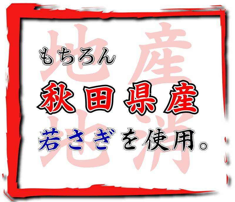 もちろん秋田県産ワカサギ.jpg