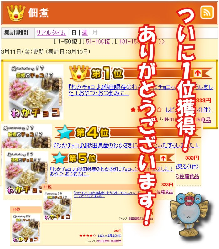 わかチョコが楽天の佃煮部門第1位を獲得!