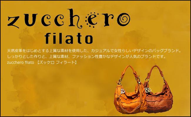 ズッケロ フィラート(zucchero filato)ズッケロフィラート