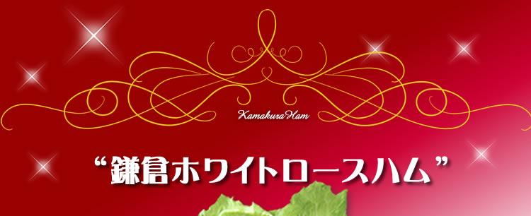 鎌倉ハムのホワイトロースハム