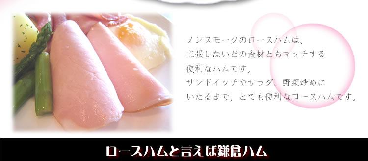 ノンスモークの主張しないお味はどの食材にもぴったりの逸品です