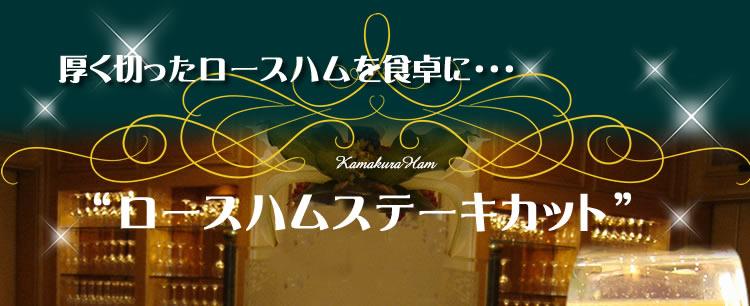 鎌倉ハムのロースハムステーキ