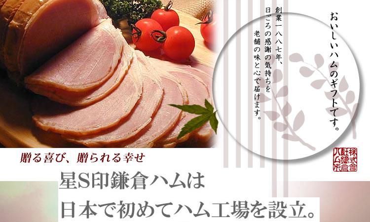 創業1887年の老舗の鎌倉ハムのギフトです。