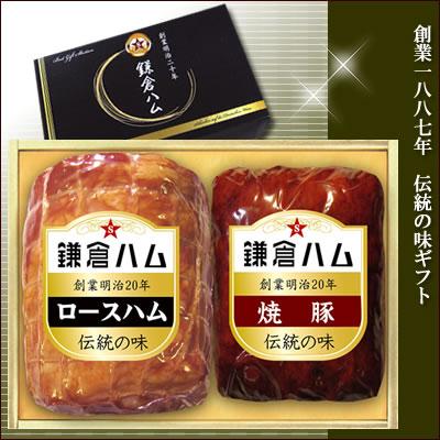 伝統の味3240円今だけ送料無料