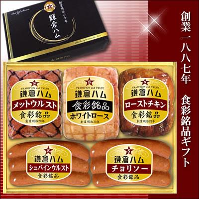 食彩銘 品5品 (KV-135)3780円(税込・  送  料無料)