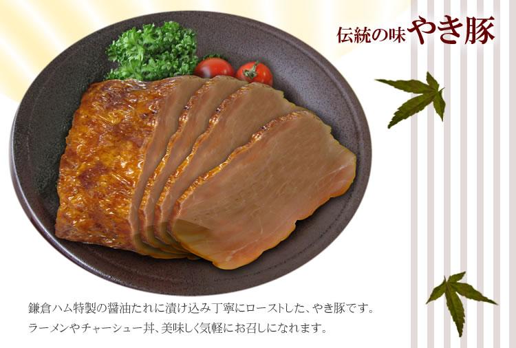 鎌倉ハム特製の醤油だれに漬込み丁寧にローストしました。チャーシュー丼などに美味しくお召し上がりいただけます。