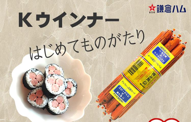 日本で初めて鉛筆型の細長いフィルムケーシングを開発   太平洋戦争後、食肉を原料とした腸詰ウインナーソーセージ 自体まだ大きな需要がなかった時期でしたが、急激に食文化 が変化する中、気軽に持ち歩ける手軽なウインナーをという ことで当時の工場長がライファン工業(株)に開発を提案し、 戦後残った名古屋亀島工場で試作を重ね昭和25年、ガスを 透過させないこの細長い鉛筆型のフィルムケーシングの ウインナーソーセージが誕生しました。