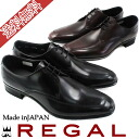 ■ AL / Regal REGAL 727R U tip B (black) WINE (wine) men's shoe business / fs2gm shoes