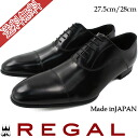 Point 10 times ★ 10 / 5 23:59 use ■ Regal 011R BCEB B / REGAL men's formal business shoes straight chip recruit Freshers BLACK big size 27.5 cm 28 cm / /