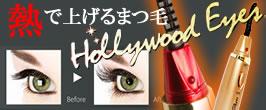 ハリウッドアイズ