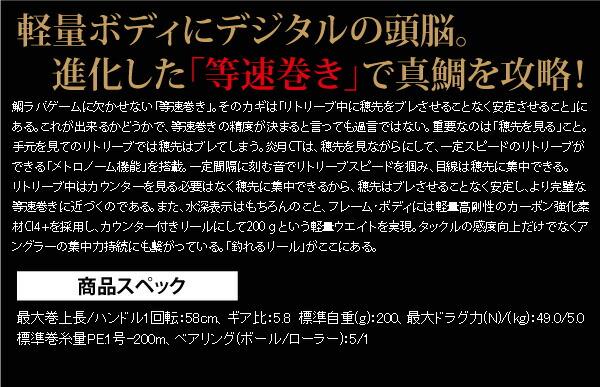 SHIMANO[シマノ]炎月タイラバセット