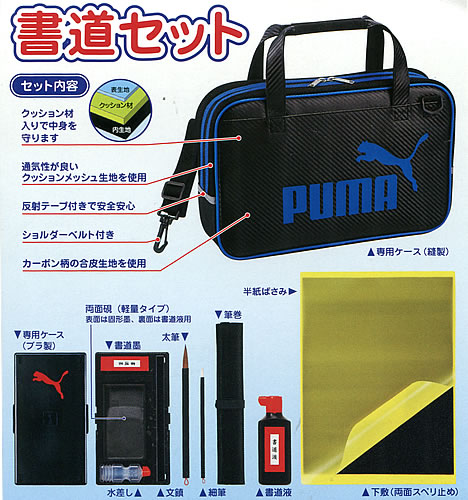 プーマ「PUMA」書道セット(PM174)
