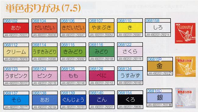 ハート 折り紙 折り紙 千羽鶴 : kami-bungu.com