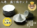Octagonal assorted with salt set, octagonal dish 5