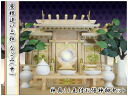 Three roof differences soften and set an advantageous household Shinto altar (household Shinto altar God tool)