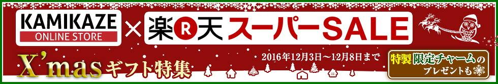 クリスマス2016バナー