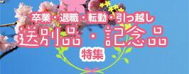 送別品特集ページ