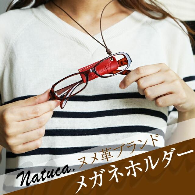 Natuca.【ヌメ革シリーズ】元祖メガネホルダー