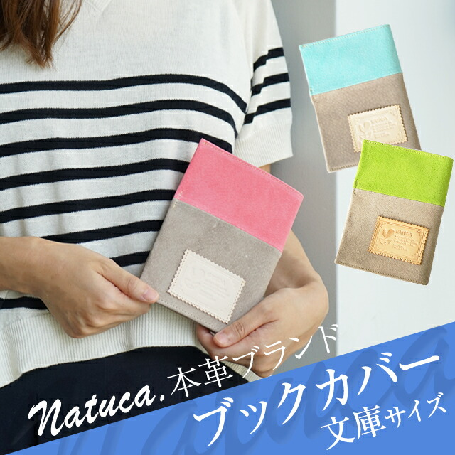 Natuca.【TWO-TONシリーズ】ブックカバー(文庫)