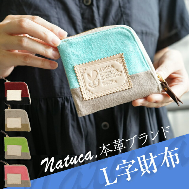 NATUCA.【TWO-TONシリーズ】/ピッグスエード L字型財布