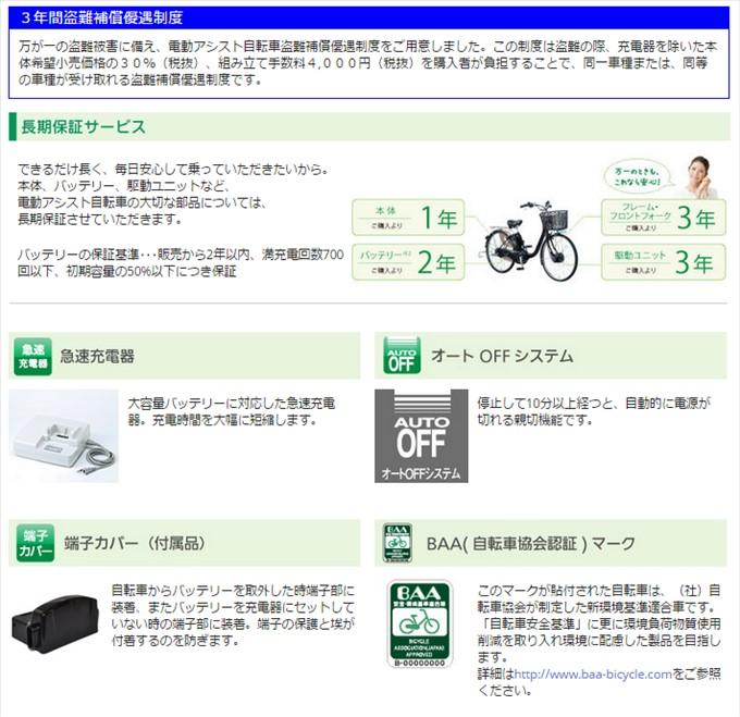 自転車の 自転車 保証書 : ... 自転車のメイト (電動自転車