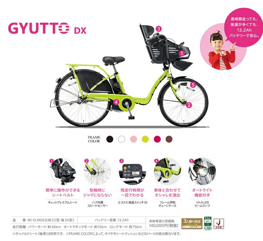 電動自転車 電動自転車 子供乗せ おすすめ : おすすめポイント