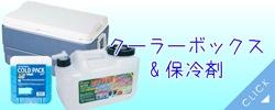 クーラーボックス・保冷剤