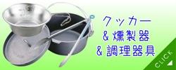 クッカー・燻製器・調理器具