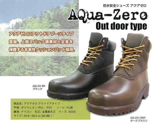 【力王】【安全靴】 アクアゼロ アウトドアタイプ / AQ-Z2