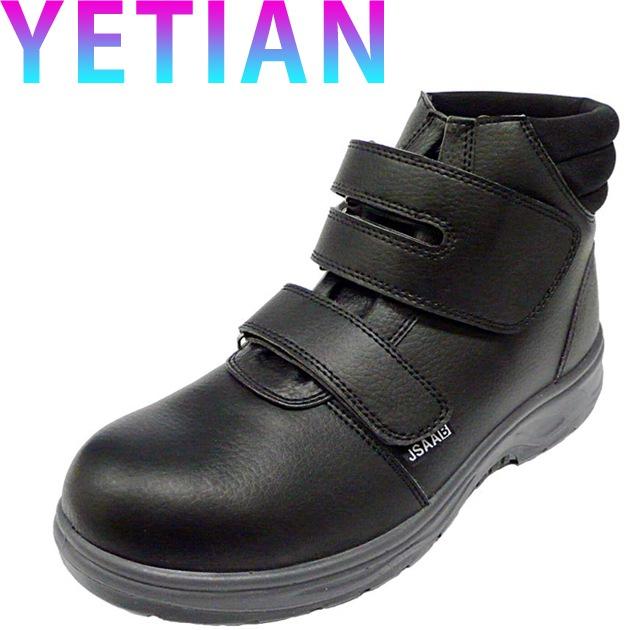 ... 安全靴 安全スニーカー