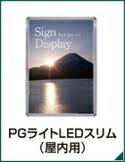 PG�饤��LED�����