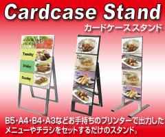 カードケーススタンド