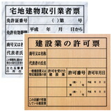 業者票/許可票/免許標識