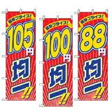 100円均一・○○均一