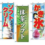 ソフトクリーム・かき氷