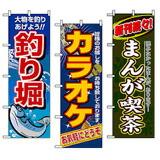 カラオケ・アミューズメント
