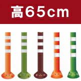 ポストフレックス高さ65cm