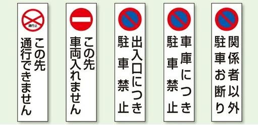 コーン(パイロン),ステッカー,この先通行できません,この先車両入れません,出入口につき駐車禁止,車庫につき駐車禁止,関係者以外駐車禁止