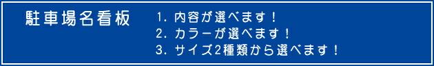 駐車場名看板説明
