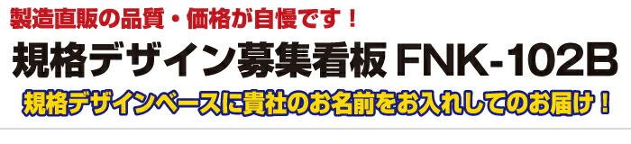 item_fnk-102a.jpg