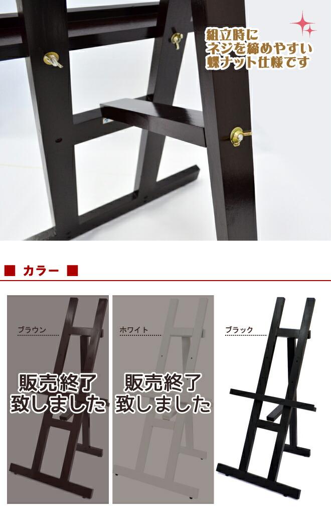 ウェルカムボード用木製イーゼル(85cm)