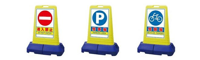 サインキューブトール,タイトル,駐車ご遠慮下さい,駐車禁止,駐輪禁止