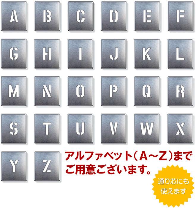 アルファベットA〜Z一覧