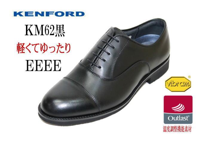 履きやすく頼れる靴:ケンフォード