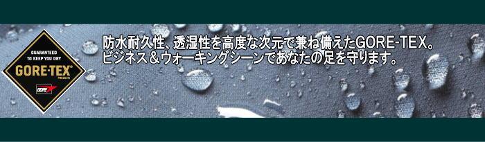 GORETEX/ゴアテックス