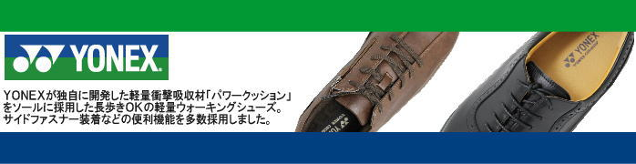 YONEX/ヨネックス(3.5E)